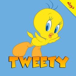 توئیتی