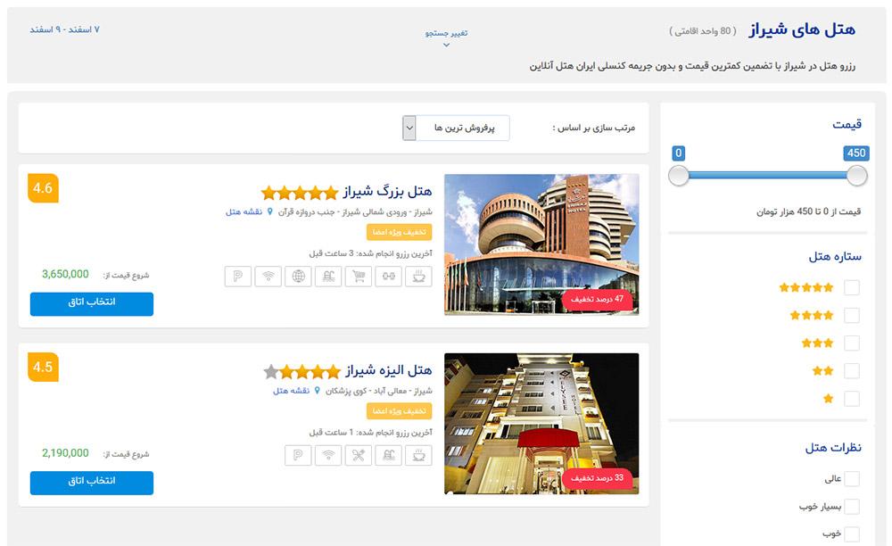 بهترین هتل های شیراز برای سفر با کودکان