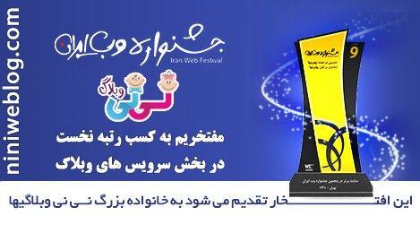 وب ایران 95