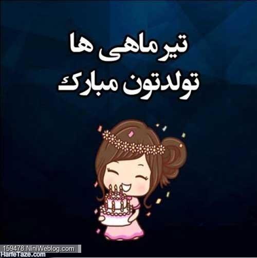 تولدم مبارک:):)