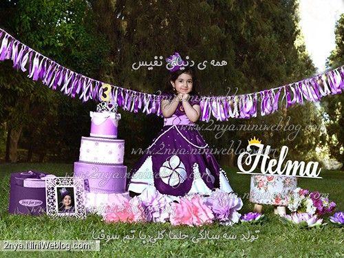 زیباترین حلما تولدت مبارک!  لینک کلیپ خاونم خانوما در آپارات عکس های جشن تولد 3 سالگی پرنسس حلما با تم سوفیا به رنگ بنفش و نقره ای