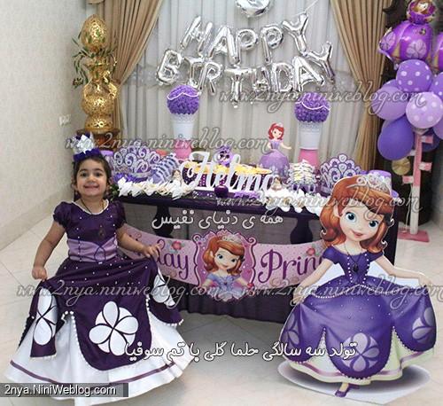 جشن تولد سه سالگی