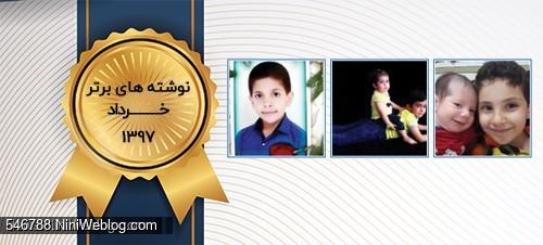 برنده مسابقه نوشته های محبوب نی نی وبلاگ 97