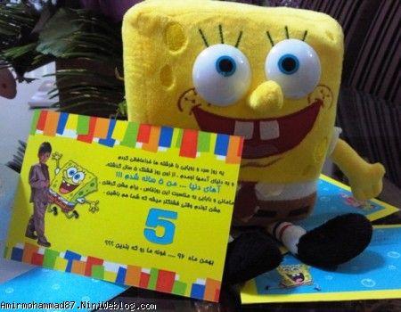 کارت دعوت تولد 5 سالگی