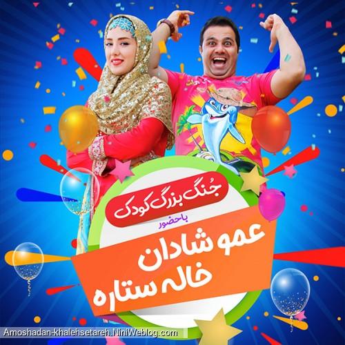 جشن کودک عمو شادان و خاله ستاره در تهران، 6 تیر 98