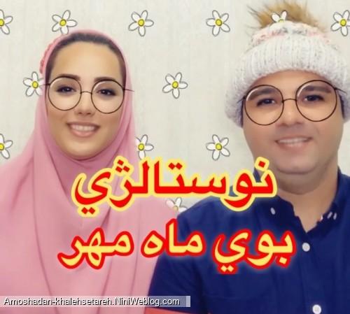 اول مهر مبارک