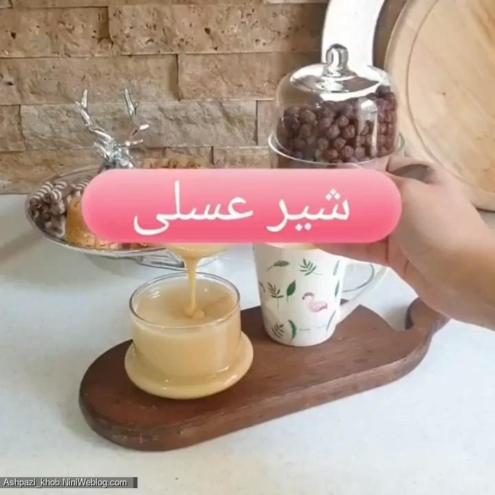 طرز تهیه شیرعسلی