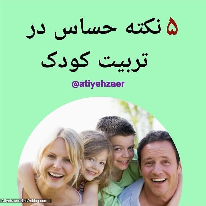 5 نکته حساس در تربیت کودک