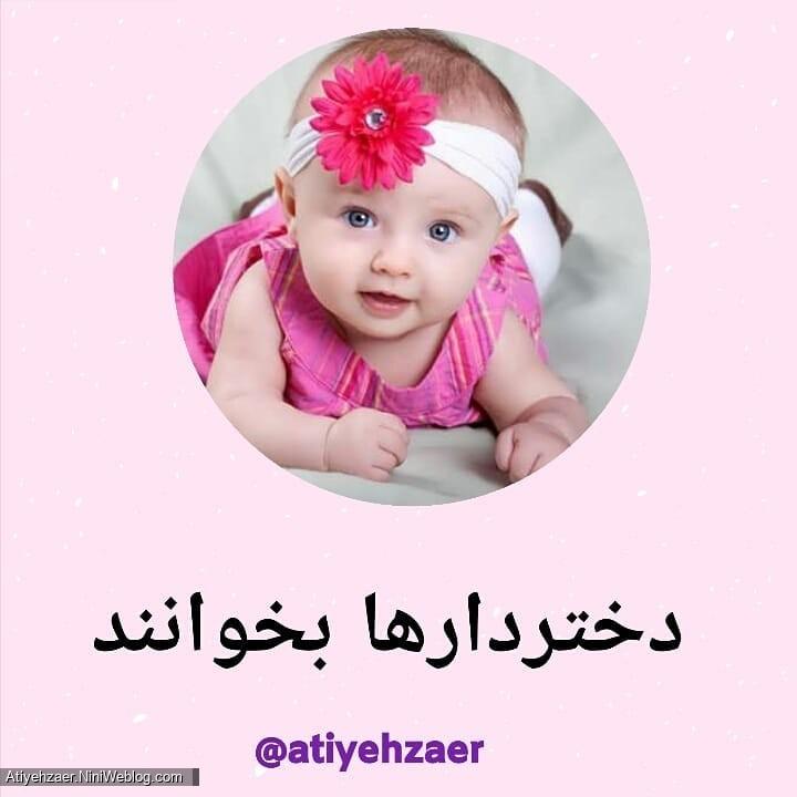 نکاتی در خصوص فرزند دختر