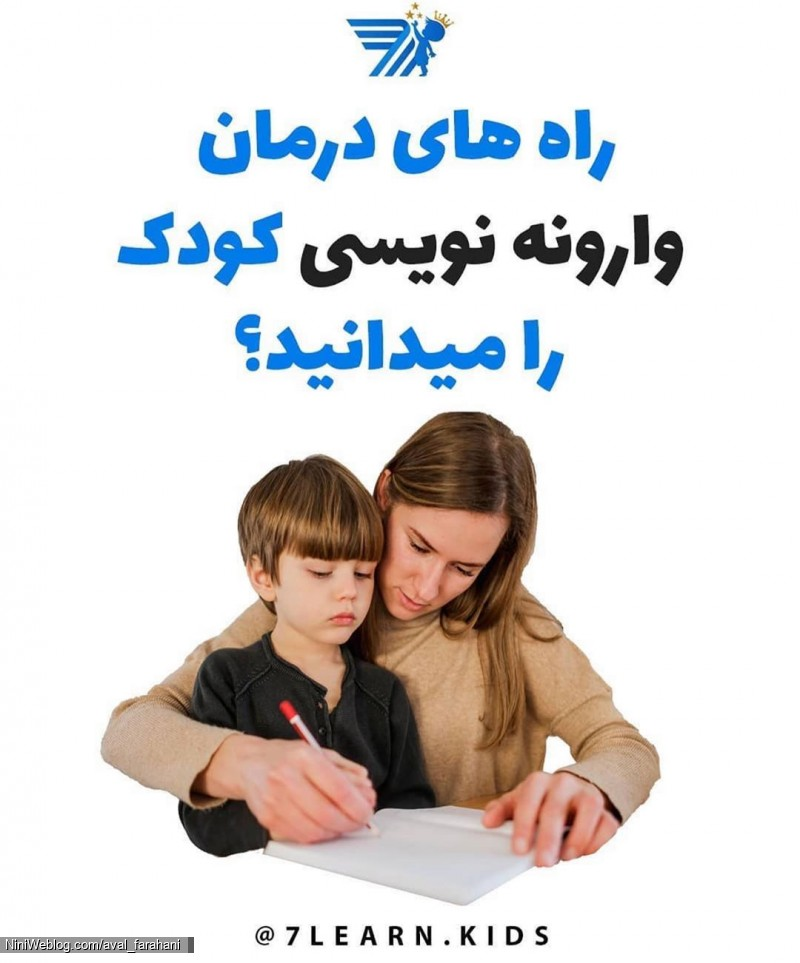 راه های درمان وارونه نویسی کودک را می دانید؟