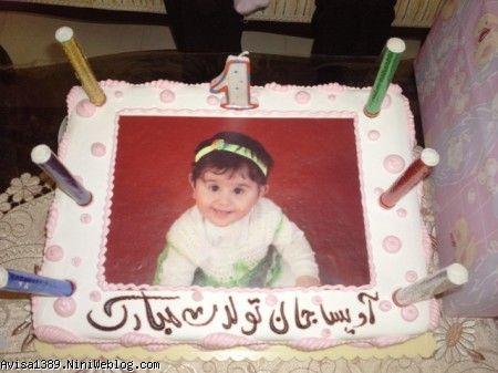 تولد یک سالگی