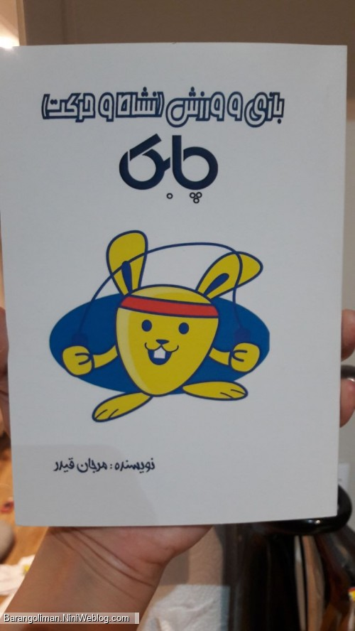 کتاب بازی ورزش چابک نویسنده مرجان قیدر