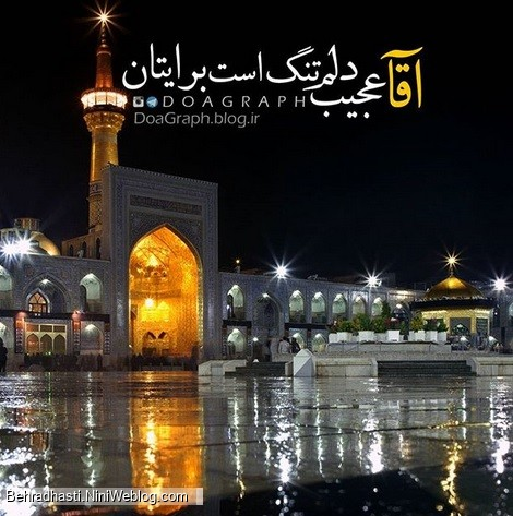 ولادت امام رعوف آقا علی بن موسی الرضا را بر همه شیعیان تبریک می گویم