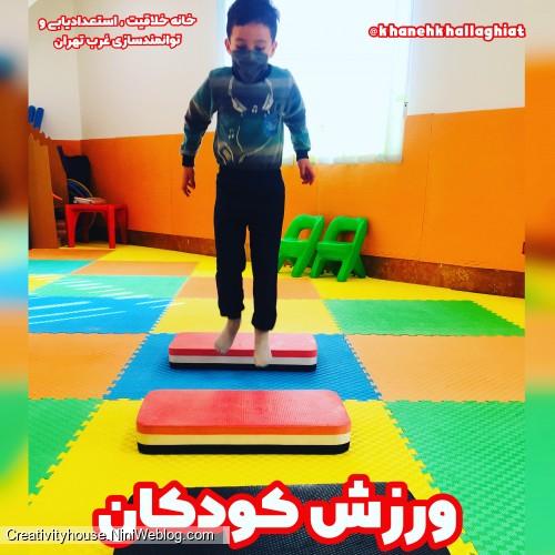 ورزش کودکان در خانه خلاقیت غرب تهران