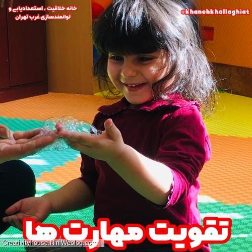 کارگاه مادروکودک خانه خلاقیت غرب تهران