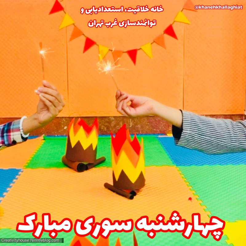 مهدکودک خوب غرب تهران