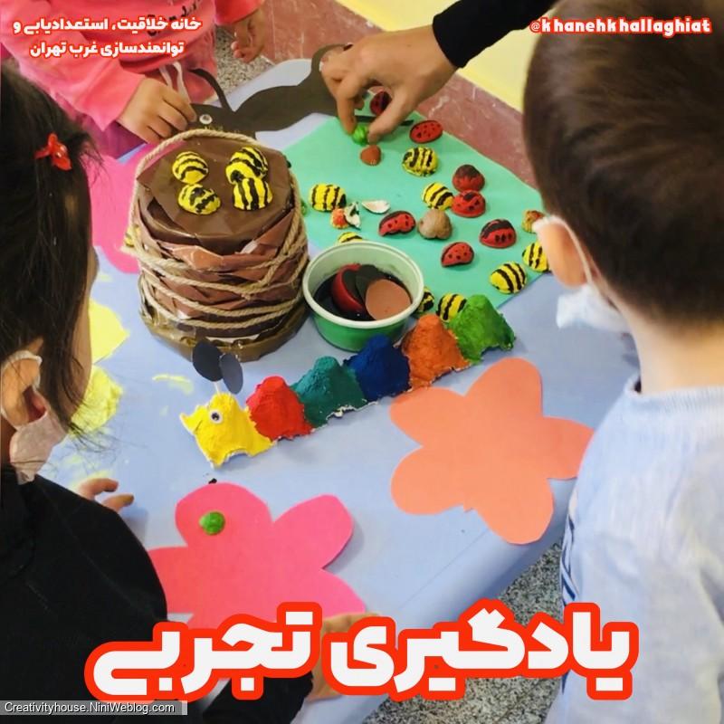 پیش دبستانی غرب تهران