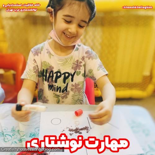 آموزش خلاق نوشتاری در خانه خلاقیت غرب تهران