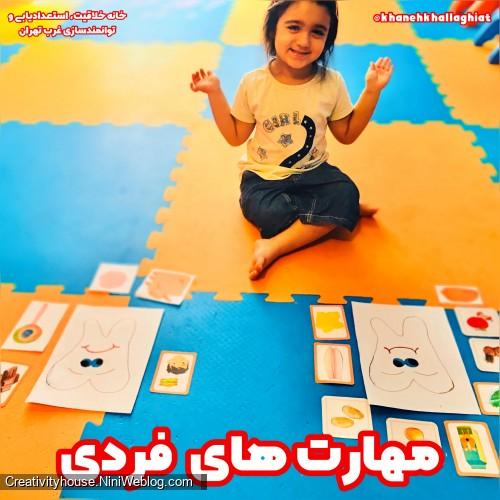 آموزش خلاق مهارتهای فردی _ خانه خلاقیت غرب تهران