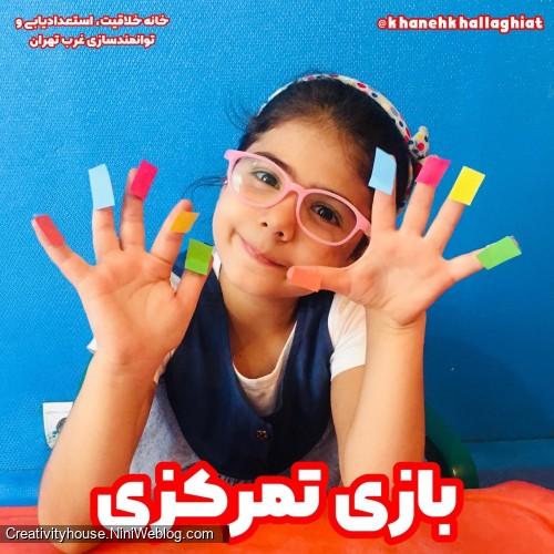 آموزش خلاق توجه و تمرکز _ خانه خلاقیت غرب تهران