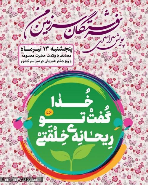 😍بزرگترین پویش دخترانه ی ایران 😍