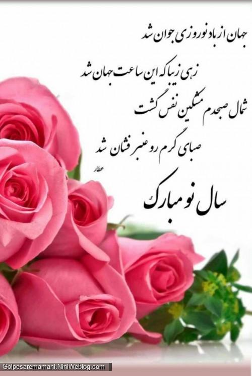 اولین روز عید نوروز ۹۷