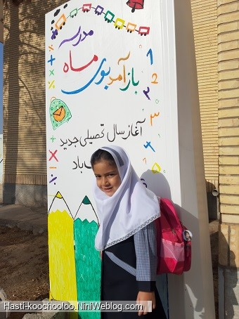 ماهگرد اولین ماه مدرسه...مهرماه...سال تحصیلی98-99