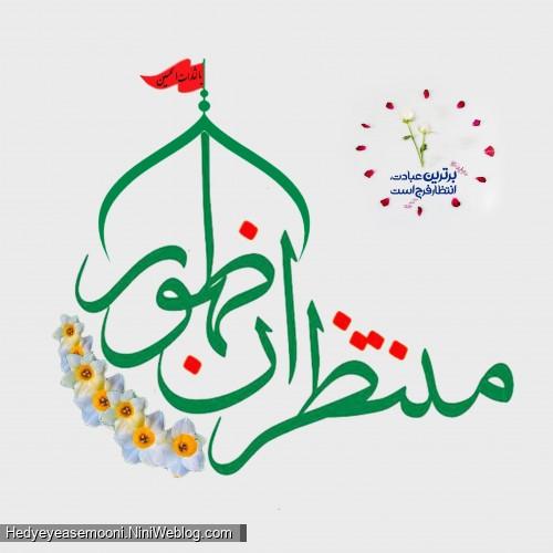 منتظران امام زمان عج خواهشمندم بازدید فرمایید