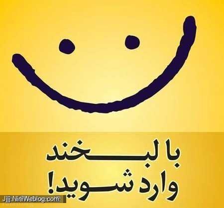 با لبخند وارد شوید