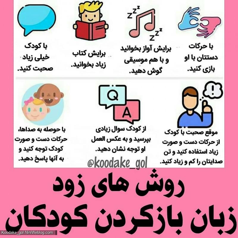 روش های زود زبان باز کردن کودکان