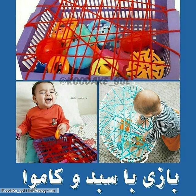 سرگرم کردن کودک (۹ ماه به بالا)
