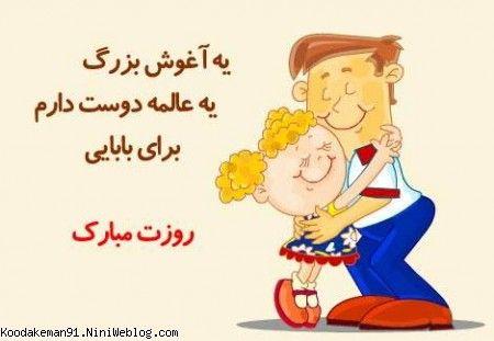 تبریک روز پدر از زبان کودک