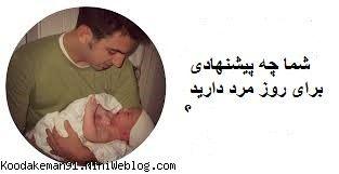 ایده هایی به مناسبت روز پدر