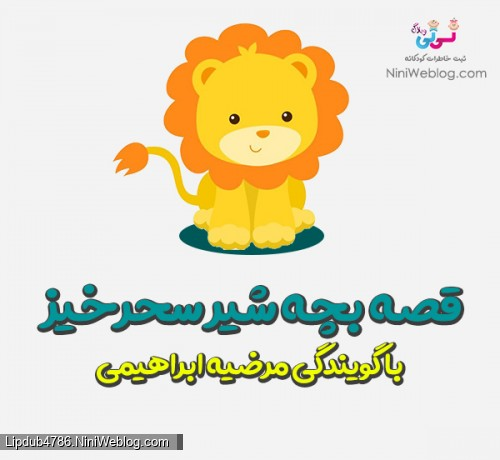 قصه بچه شیر سحرخیز (فایل صوتی)