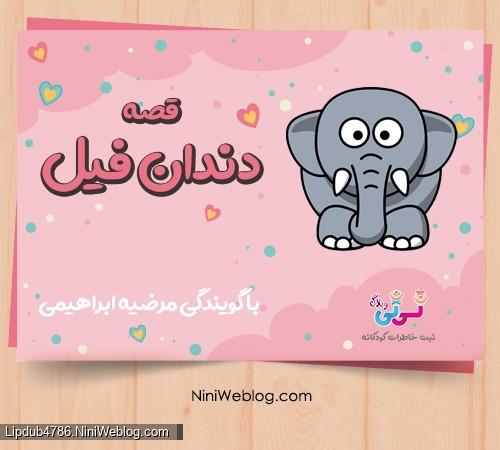 دانلود قصه کودکانه : دندان فیل