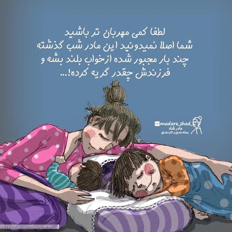 لطفا کمی با مادرها مهربان تر باشید
