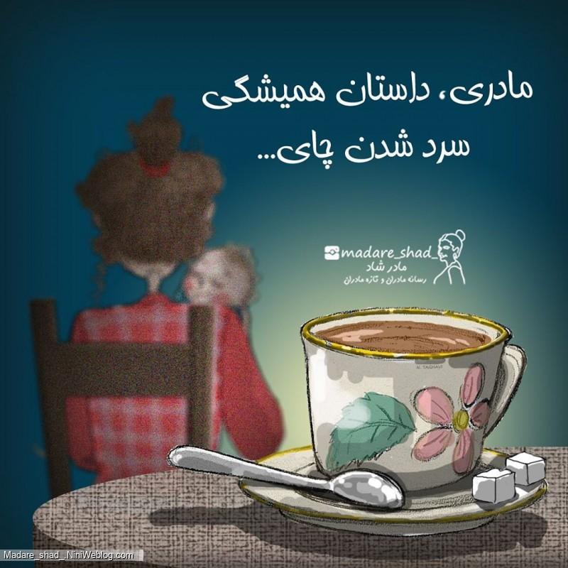 مادری، داستان همیشگی سرد شدن چای ...
