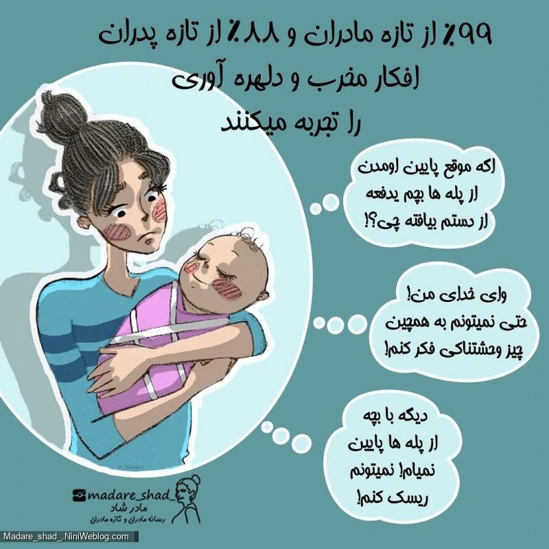 اکثر تازه مادران و تازه پدران افکار مخرب و دلهره آوری را تجربه می کنند