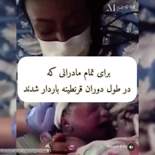 تقدیم به همه مادرانی که توی دوران قرنطینه باردار هستند