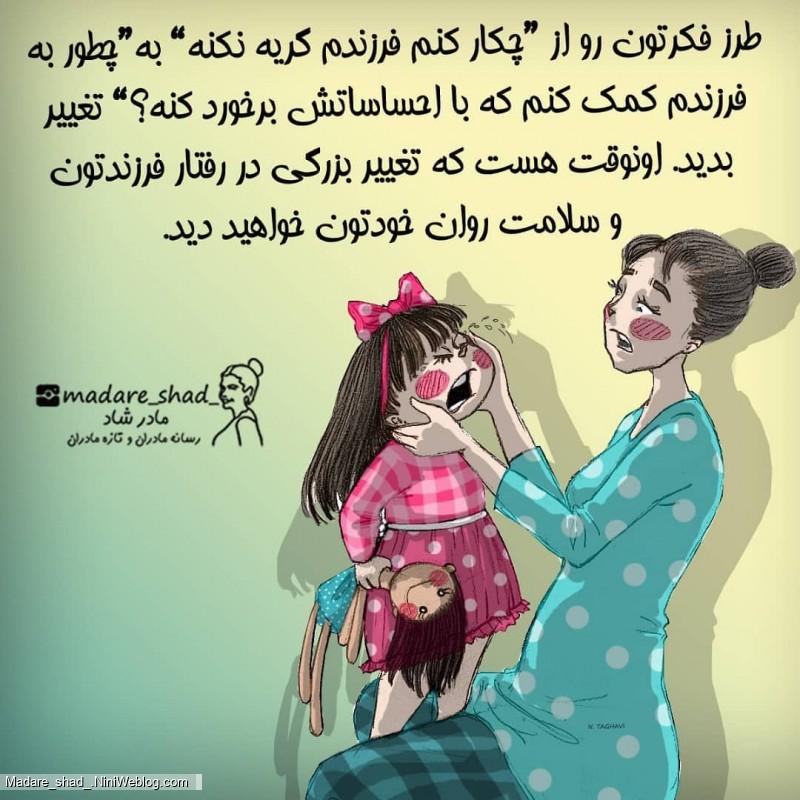 احساسات رو به فرزندتون یاد بدید