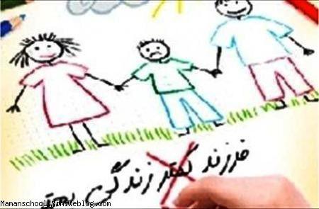 آیا می دانید که «فرزند کمتر زندگی بهتر» ازکجا آمد؟...