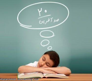 چگونه کودک را به انجام تکالیف درسی علاقمند کنیم؟