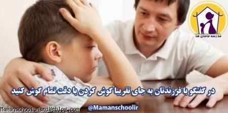 روش گفتگو با فرزند؛ قسمت دوم (با دقت تمام گوش کنید)