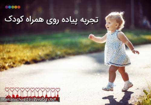 تجربه موفق ۴۲: پیاده رفتن مسیر پارک همراه با کودک