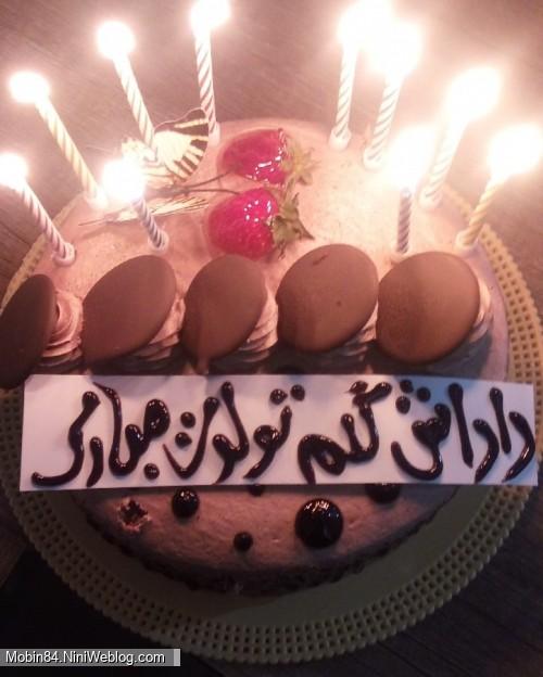 تولدت مبارک داداشی💟💟