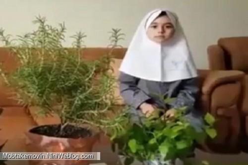 معرفی گیاهان دارویی(رزماری) - علوم پایه اول