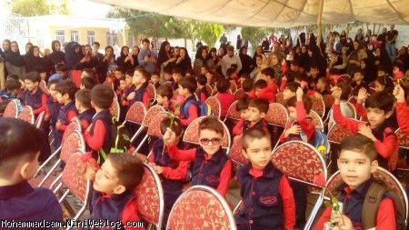 جشن پیش دبستانی و روز اول مدرسه
