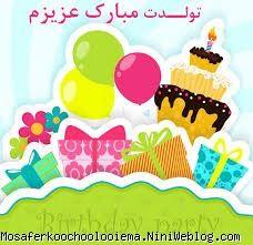 تولدت مبارك