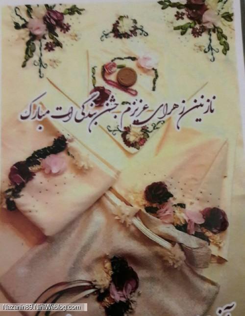 مراسم جشن عبادت نازنین زهرا ۸آذر ۹۸