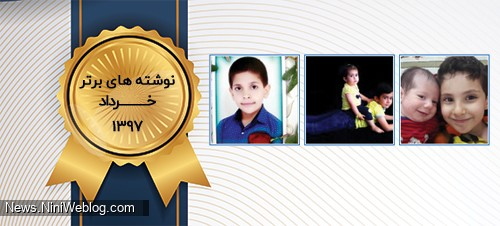 برندگان مسابقه نوشته های محبوب اردیبهشت 97